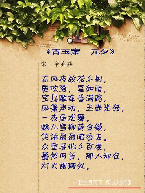 【关于古诗的随笔】