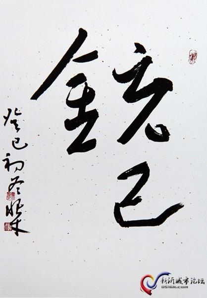 despacito超级鼓谱子-龙口市佛教协会会长,中国诗书画协会副秘书长,中国楹联学会会员,
