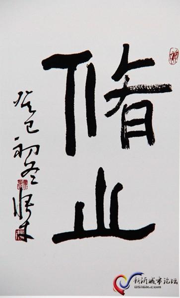 阳关三叠口风琴谱子-龙口市佛教协会会长,中国诗书画协会副秘书长,中国楹联学会会员,