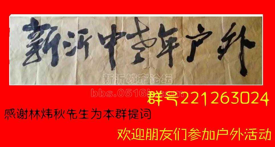 体育提词_苏体红体兵团毛主席提词发表15周年纪念发民