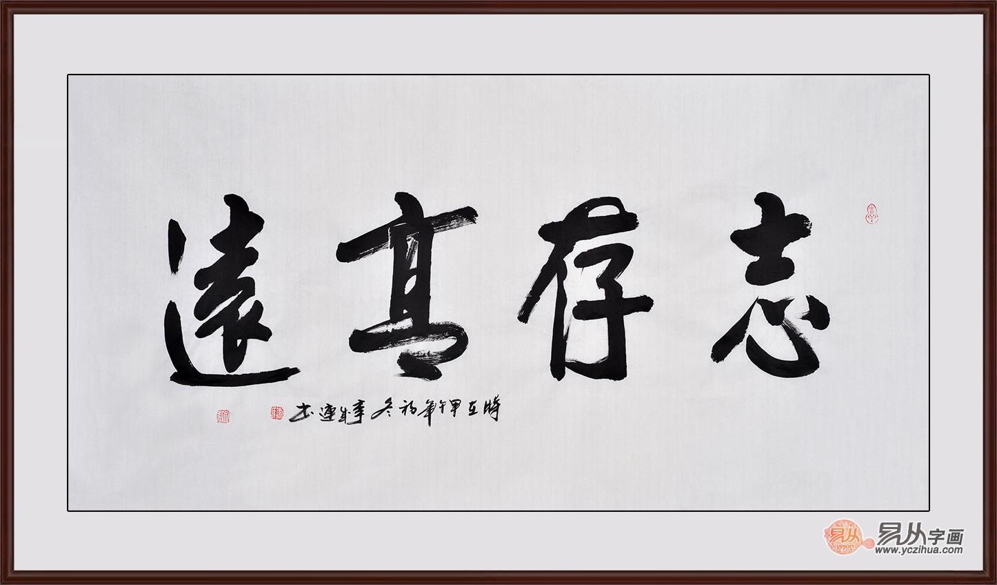 连四尺横幅精品书法《志存高远》(作品来源:易从字画)-书法绘画