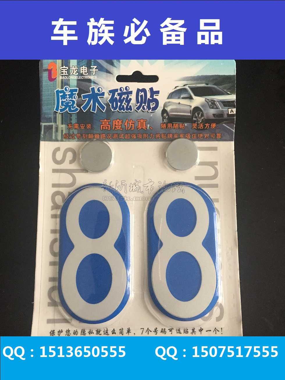 新沂汽车 车牌数字变号贴 数字贴号码贴 变号磁贴磁铁 车牌隐形改号贴 高清图片