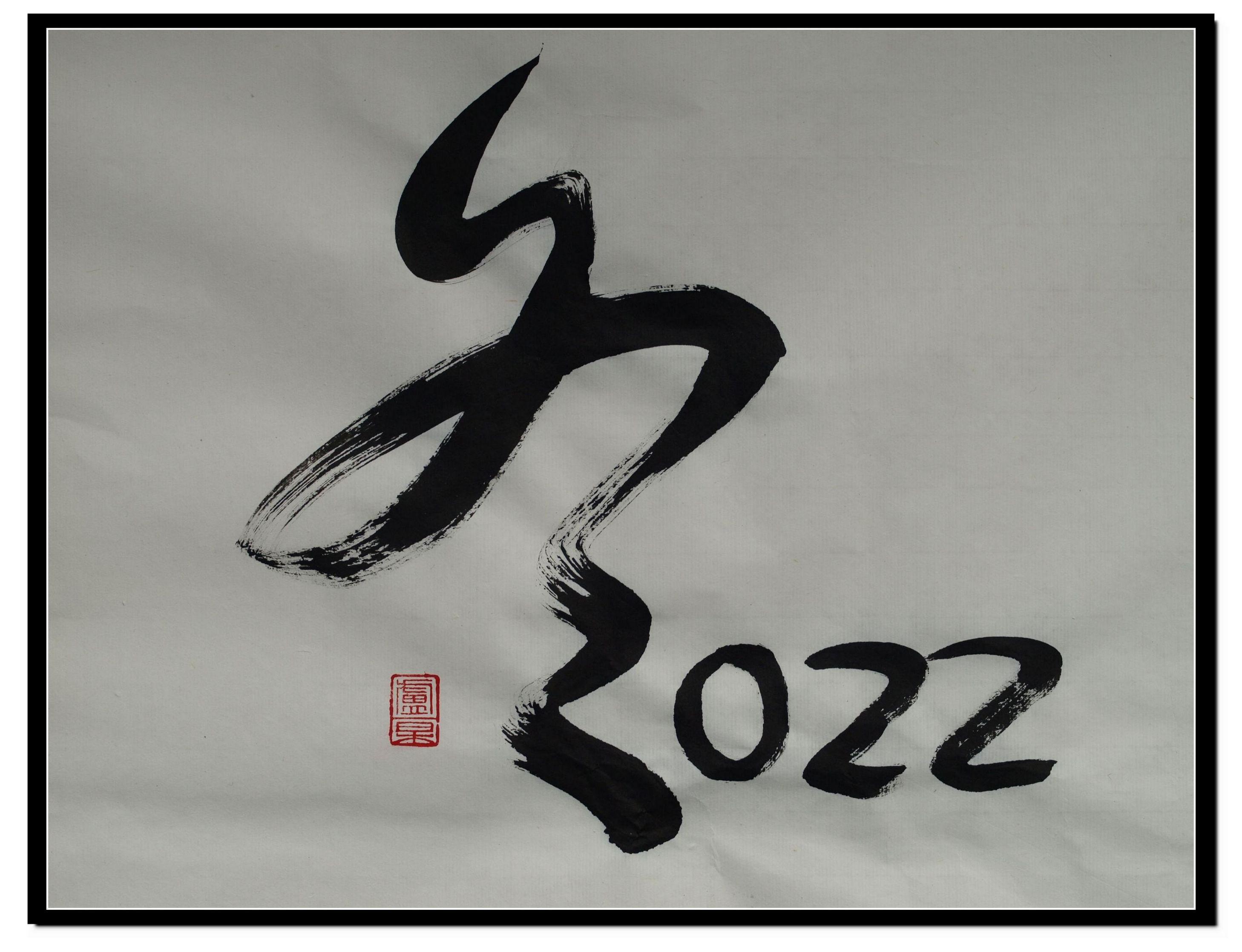 书法绘画 2022年北京冬季奥林匹克运动会和2008年北京夏季奥运会卢