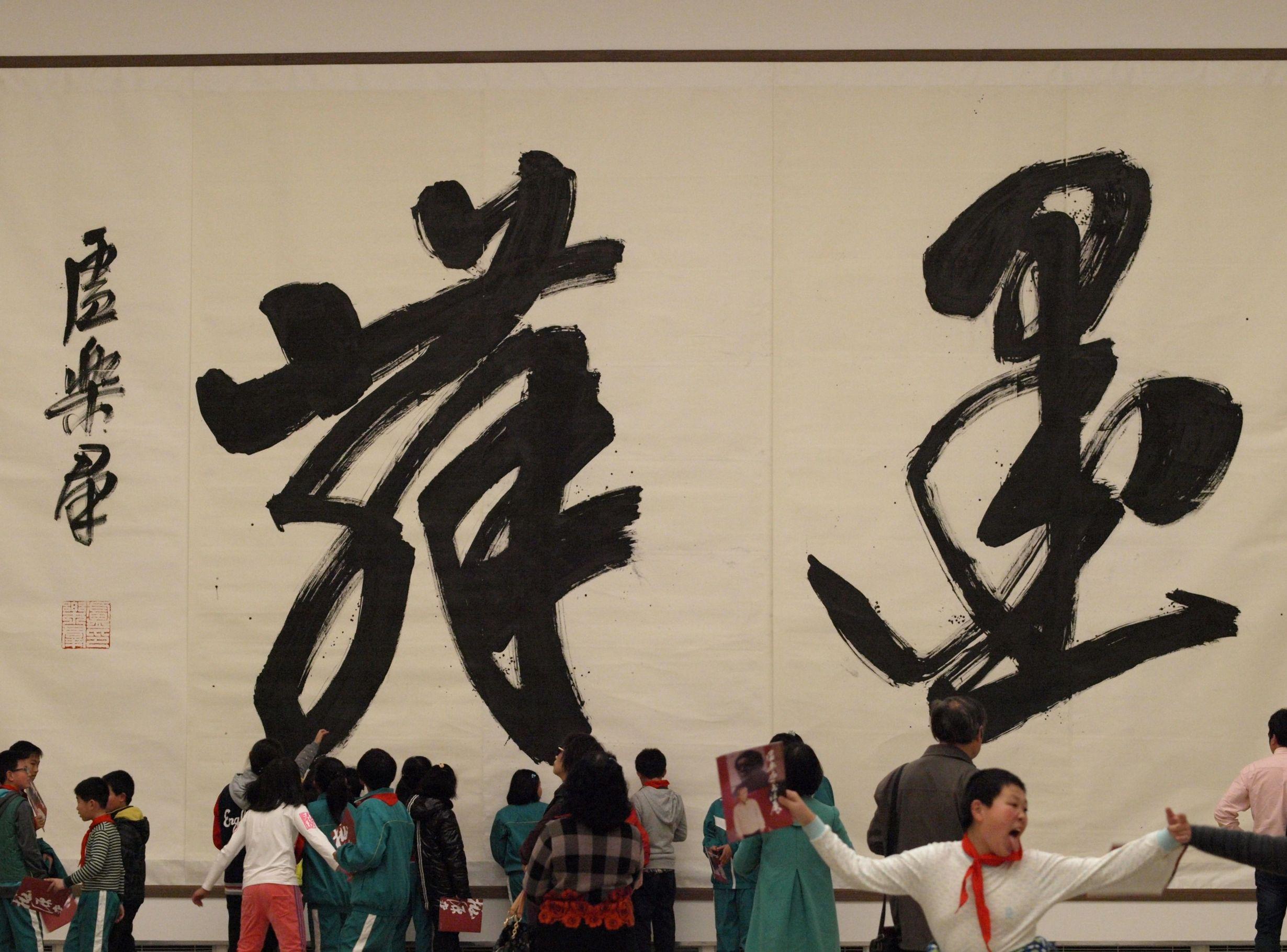 书法绘画 墨舞冬奥 2022年北京冬季奥运会标志是中国书法文化与奥运