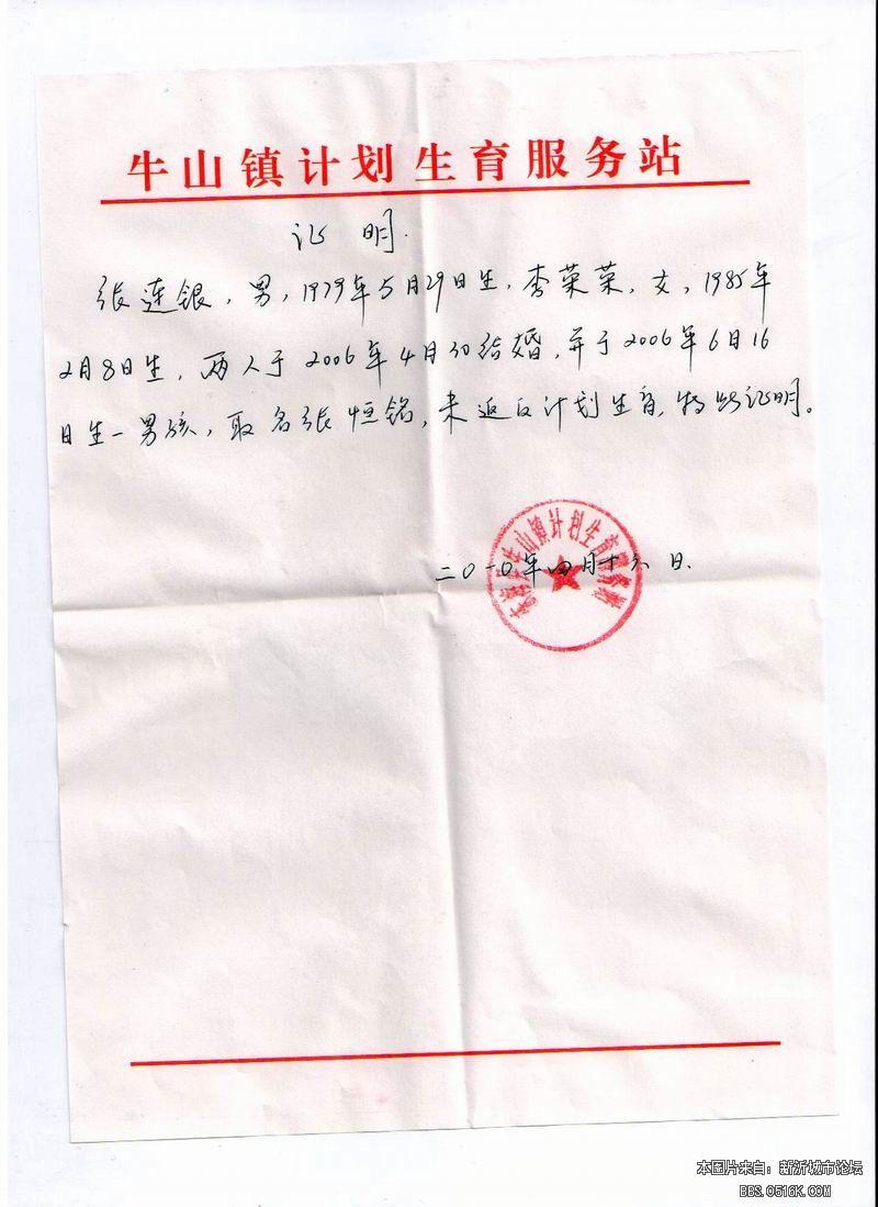 关于阿湖镇党委违规任命岭东村支部书记的报告